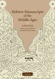 Hebrew Manuscripts of the Middle Ages
