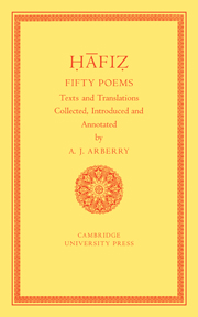 Fifty Poems of Hāfiz