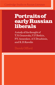 Portraits of Early Russian Liberals