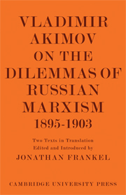 Vladimir Akimov on the Dilemmas of Russian Marxism 1895–1903