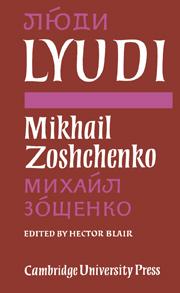 Lyudi
