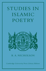 Studies in Islamic Poetry