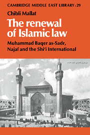 The Renewal of Islamic Law
