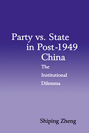Party vs. State in Post-1949 China