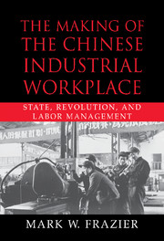 The Making of the Chinese Industrial Workplace