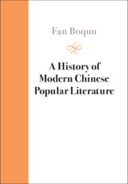 A History of Modern Chinese Popular Literature