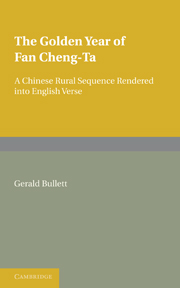 The Golden Year of Fan Cheng-Ta