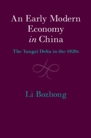 An Early Modern Economy in China