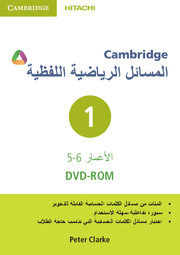 Cambridge Word Problems DVD-ROM 1 Arabic Edition