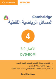 Cambridge Word Problems DVD-ROM 4 Arabic Edition