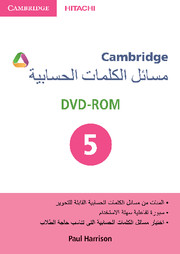 Cambridge Word Problems DVD-ROM 5 Arabic Edition