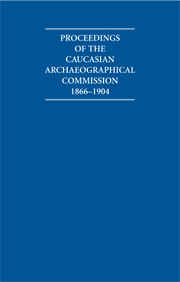 Proceedings of the Caucasian Archaeographical Commission 1866–1904