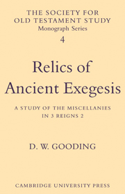 Relics of Ancient Exegesis