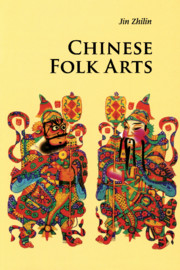 Chinese Folk Arts
