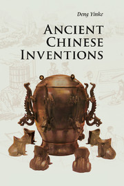 Ancient Chinese Inventions