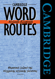 Cambridge Word Routes Anglika-Ellinika
