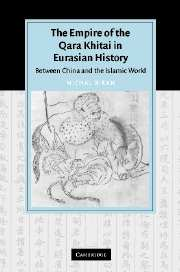 The Empire of the Qara Khitai in Eurasian History