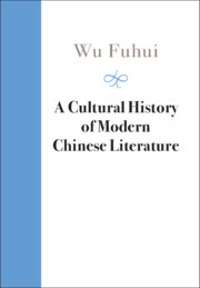 A Cultural History of Modern Chinese Literature