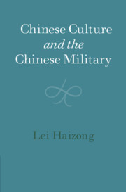 Chinese Culture and the Chinese Military