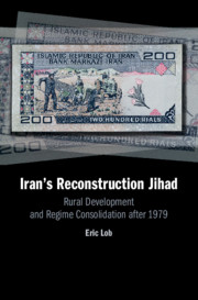 Iran's Reconstruction Jihad