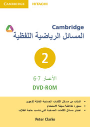 Cambridge Word Problems Arabic DVD-ROM 2
