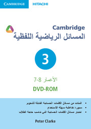 Cambridge Word Problems Arabic DVD-ROM 3