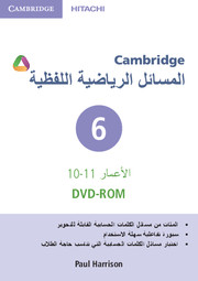 Cambridge Word Problems DVD-ROM 6 Arabic Edition