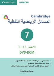 Cambridge Word Problems DVD-ROM 7 Arabic Edition