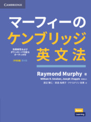 Grammar in Use Intermediate Book with Answers and Downloadable Audio Japanese Edition